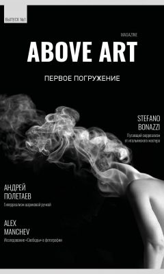 AboveArtMagazine